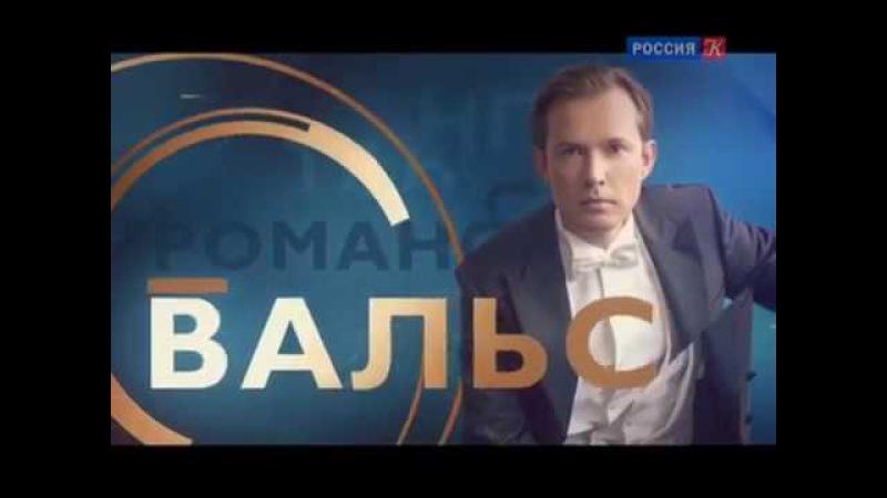 Олег Погудин. Вальс, танго, романс (30.09.2016)