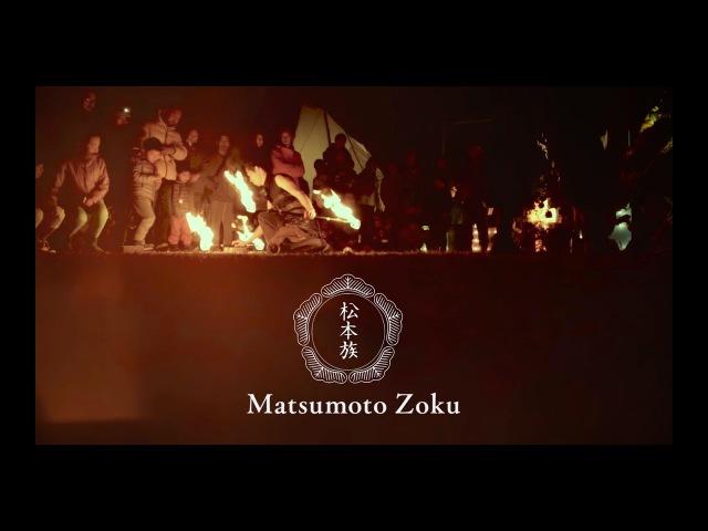 MATSUMOTO ZOKU - Pokhara at LsTD Festival LIVE MV