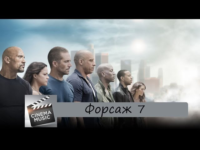 Музыка из фильма Форсаж 7 Payback - Juicy J, Kevin Gates, Future, Sage The Gemini » Freewka.com - Смотреть онлайн в хорощем качестве