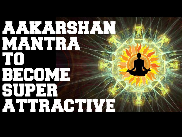 ATTRACTION MANTRA VERY EFFECTIVE TO BECOME SUPER ATTRACTIVE MUST TRY