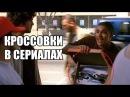 Кроссовки В Сериалах Антураж, Доктор Хаус, Сайнфилд