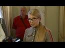 Юлія Тимошенко Візовий режим з РФ необхідний для збереження територіальної цілісності України