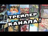 Трейлер Коллекционеры Макулатуры: распаковка и обзор комиксов, книг, фигурок, ма...