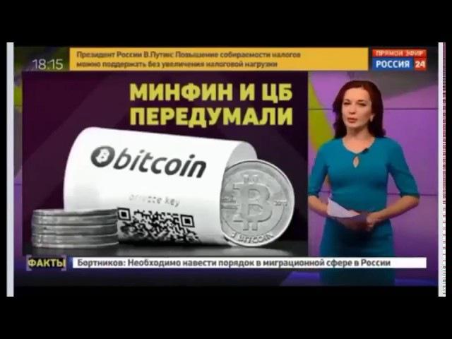 Россия легализует Bitcoin в 2018 году! | МинФин признал Биткоин финансовым продуктом!
