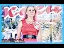 Студия-80 - ТАЙНА Elen Cora live 2016