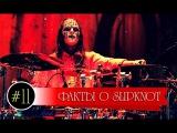 Факты о Slipknot [Выпуск №11]