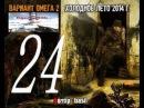 Stalker ВАРИАНТ ОМЕГА-2 ХОЛОДНОЕ ЛЕТО 2014 СЕРИЯ № 24 подготовка к диверсии