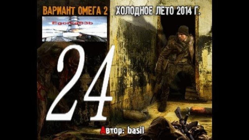 Stalker ВАРИАНТ ОМЕГА-2 ХОЛОДНОЕ ЛЕТО 2014 СЕРИЯ № 24 ( подготовка к диверсии)
