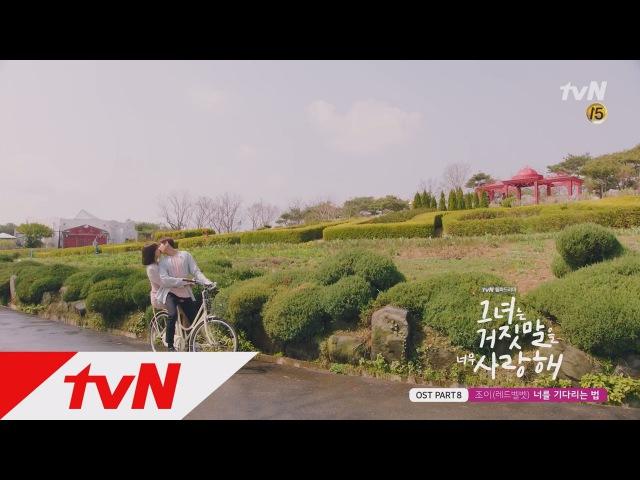 The liar and his lover [MV] 그녀는 거짓말을 너무 사랑해 OST Part8 ′너를 기다리는 법 - 조이′ 뮤직비