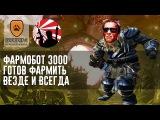 #31 Стрим Neverwinter Online - Фармобот 3000! Готов фармить всегда и везде!