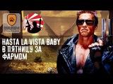 #29 Стрим Neverwinter Online - Hasta La Vista Baby за фармом!