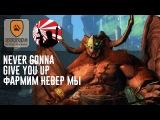 #30 Стрим Neverwinter Online - Neve gonna give you up! Фарм Невера.