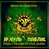 ЭР.Чуль  | Official Public