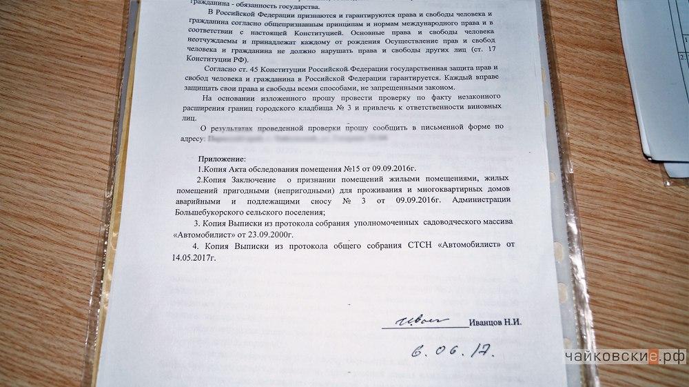 автомобилист, Чайковский, 2017 год