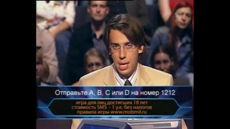Кто хочет стать миллионером (Первый канал, 21.01.2006)