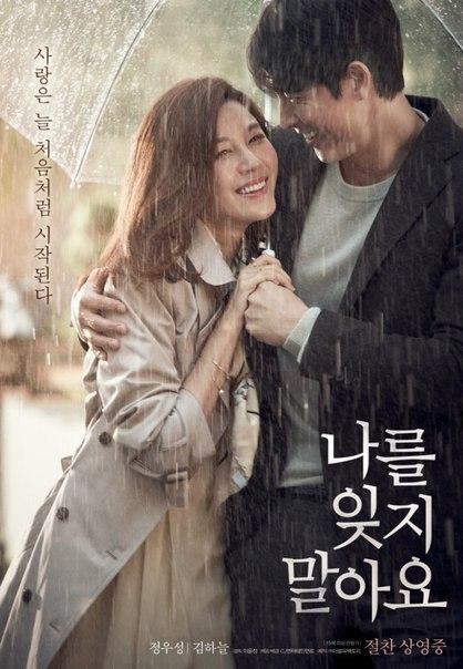 Афиша Южно-Корейского Кино
