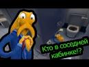 Octodad - Кто в соседней кабинке!?