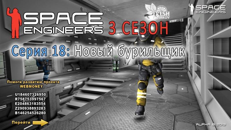 Space Engineers S3E18 - Новый бурильщик