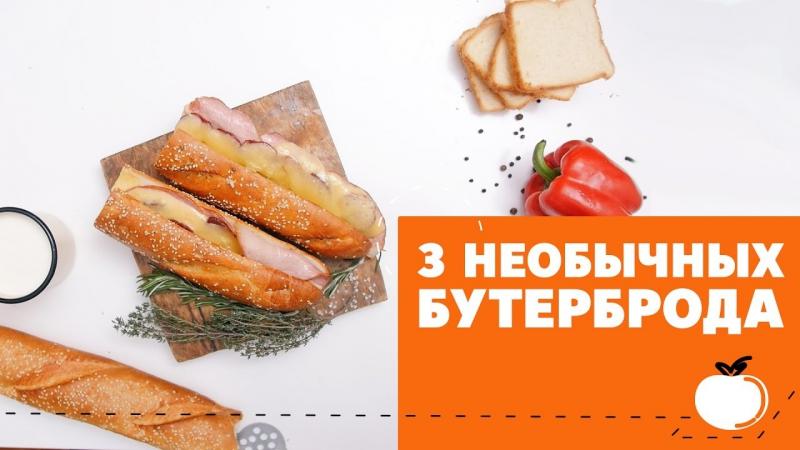Бутерброды рецепты в домашних условиях