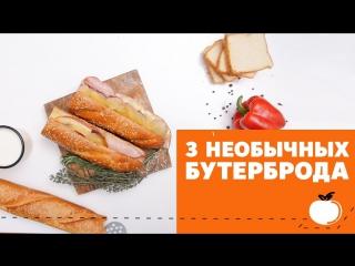 3 рецепта бутерброда [eat easy]