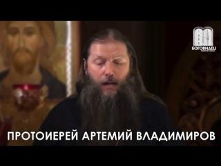 Как воцерковить мусульманина турка? Протоиерей Артемий Владимиров