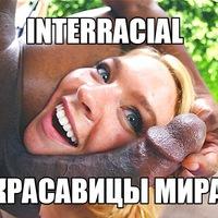 interracial | Красавицы мира