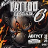 6 Сибирский Фестиваль Татуировки 18-20 авг.2017