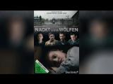 Голый среди волков (2015) | Nackt unter W