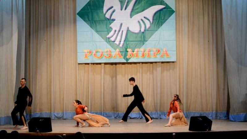 Империя танца (Роза Мира 2017)