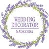 """WEDDING DECORATOR NADEZHDA"""