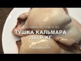 Видеорецепт:Салат из крабовых палочек и кальмара