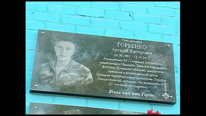 Меморіальна дошка на честь випускника Горбенка Артемія
