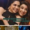 Индийские фильмы и музыка онлайн - indiafilms!