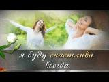 Я БУДУ ЖЕНЩИНОЙ ВСЕГДА  музыка Tonci Huljic  стихи ИННА РАДУЖНАЯ