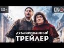 Пришельцы 3 Взятие Бастилии 2016 дублированный трейлер