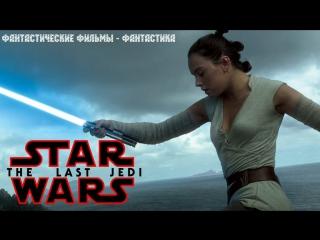 Видео со съемок фильма «Звездные войны: Последние джедаи»