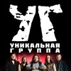 УГ - «Уникальная Группа» [ нужен бас-гитарист! ]