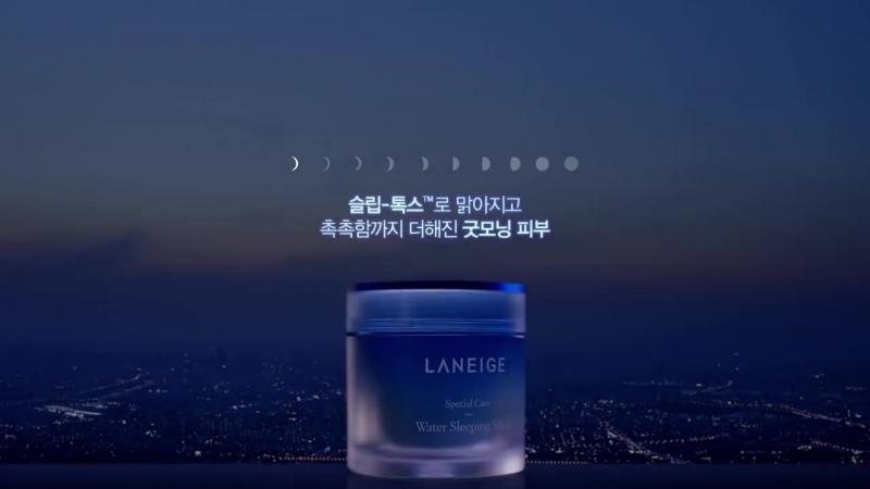 [LANEIGE] 라네즈 워터 슬리핑 마스크 송혜교의 굿모닝 피부 비결 - LANEIGE Water Sleeping Mask 30