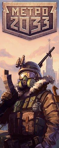 скачать игру Metro 2033 скачать бесплатно - фото 8