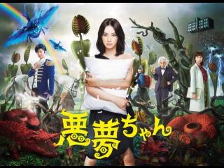 [J-Movie] Кошмар-чан [2014] | Кошмарочка [рус.саб]