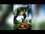 Прогулки с динозаврами 3D (2013)  Walking with Dinosaurs 3D