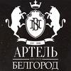 Бургерная Артель (Белгород)