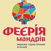 Feyeriya Mandriv