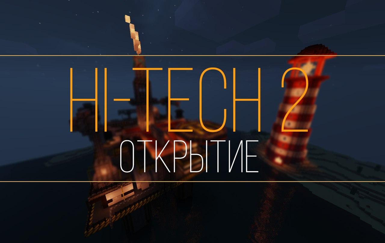 Открытие HiTech #2