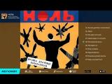 Ноль - Музыка драчёвых напильников (Альбом 2009)