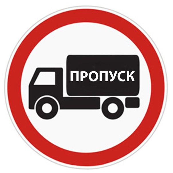 Картинки по запросу пропуск на мкад для грузовых машин описание что такое
