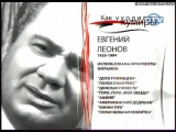 Как уходили кумиры - Евгений Леонов