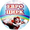"""""""Евро Цирк"""" Ухта не пропусти"""