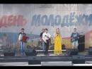Областной день молодёжи 2017г. Дуэт шоу-группа Кураж и певица Ольга Like