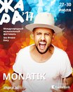 Дмитрий Монатик фото #32